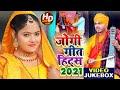 #Video - #धोबी गीत - Jogi Bhajan Geet - जोगी गीत हिट्स 2021 - Omkar Prince - Bhojpuri Dhobi Geet New