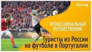 Туристы из России на футболе в Португалии Это надо видеть своими глазами