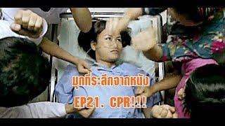 มุกที่ระลึกจากหนัง | EP.21 CPR นี้เพื่อให้เธอตื่น| ภ.โปงลางสะดิ้งลำซิ่งส่ายหน้า