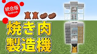 【マイクラ統合版】1.17対応!自動焼き肉製造機の作り方