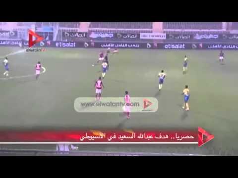 حصريا هدف عبدالله السعيد في الأسيوطي || اهداف الاهلى والاسيوطى 5 - 0 || الدورى المصرى