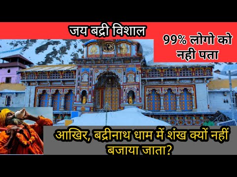 Video - Please Subscribe जय बद्री विशाल।                  https://youtu.be/FlOxfBRqRYo