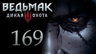Ведьмак 3 прохождение игры на русском - Великий побег 169