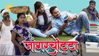 जांगरचोट्टा  Jangar Chotta   CG Comedy By Anand Manikpuri   The ADM Show