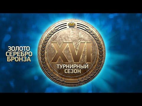 видео: panzar:Серебряная лига 14.02.2016( Али )