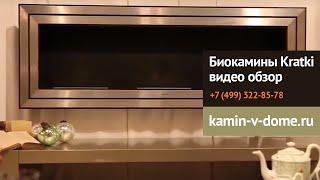 Биокамины Kratki обзор, kamin-v-dome.ru