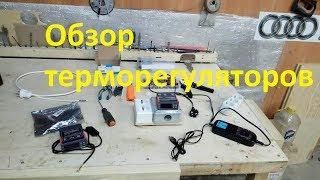 Обзор терморегуляторов