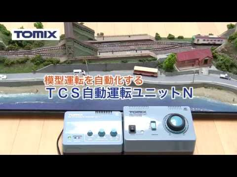 TOMIXTCS自動運転ユニットN