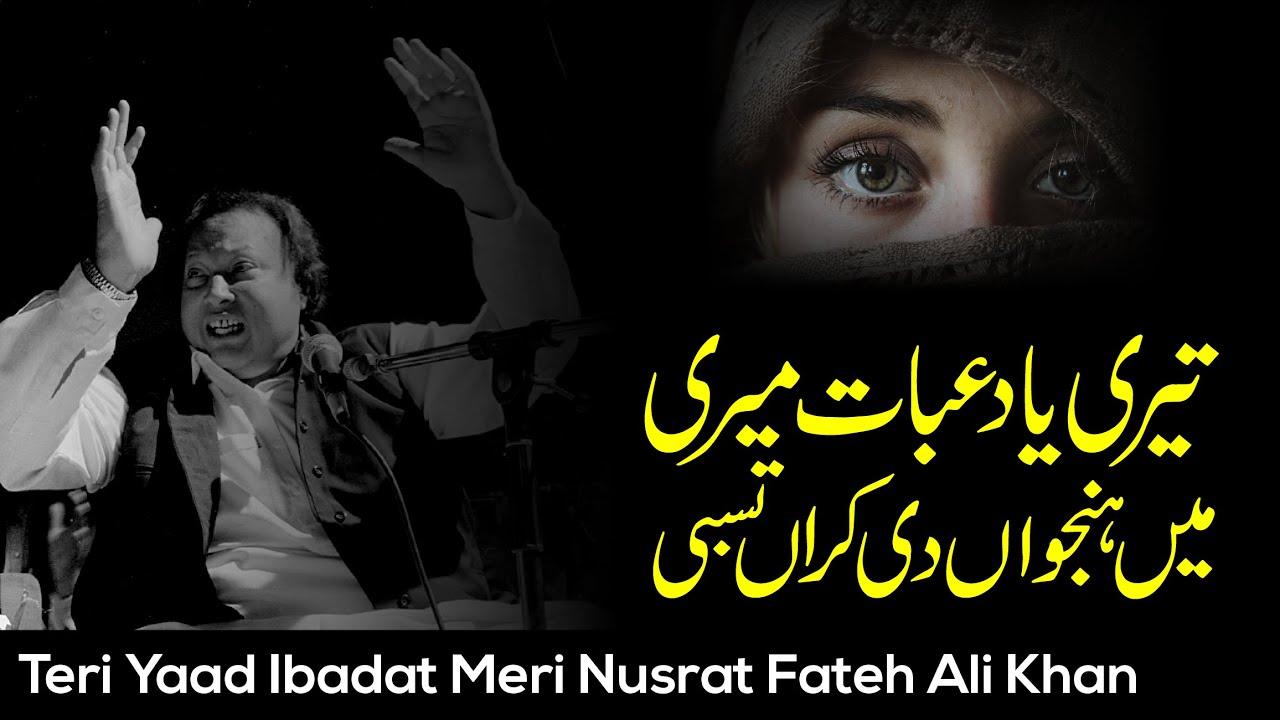Download Teri Yaad Ibadat Meri By Nusrat Fateh Ali Khan Full Qawwali   Nfak Qawali Remix