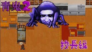 #2【青鬼2】定年退職した校長と探る青鬼生誕秘話 校長編 ホラーゲーム実況 thumbnail