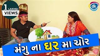 Mangu Na Ghar Ma Chor | Jokes Tamara Style Aamari |Greva Kansara |Sandeep