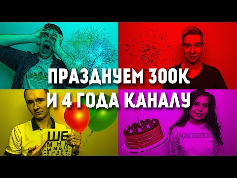 ЗАПОЗДАЛО ПРАЗДНУЕМ 300 000 ПОДПИСЧИКОВ И 4 ЛЕТИЕ КАНАЛА! - Видео онлайн