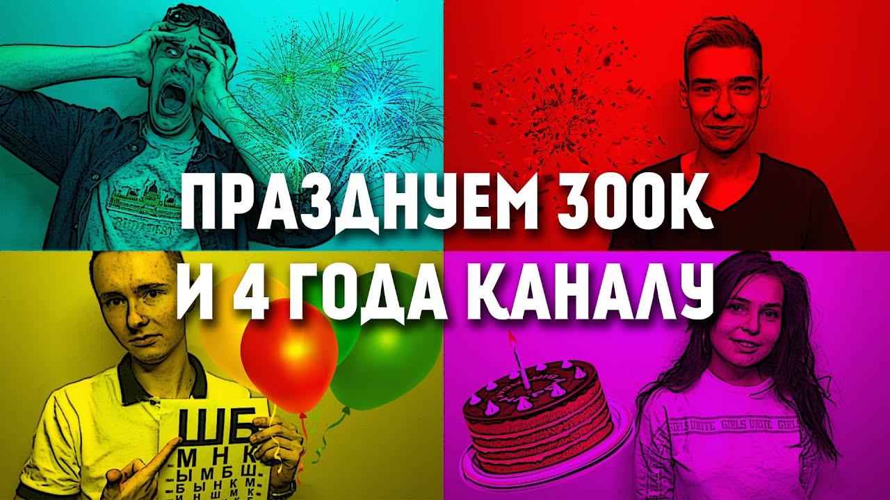ЗАПОЗДАЛО ПРАЗДНУЕМ 300 000 ПОДПИСЧИКОВ И 4 ЛЕТИЕ КАНАЛА!