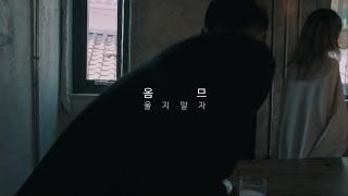 HOMME (옴므) '울지 말자' Official MV