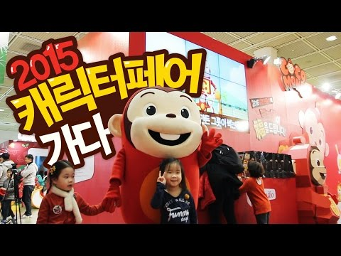 코코몽, 캐릭터페어에 가다 (Cocomong visited 2015 character fair)