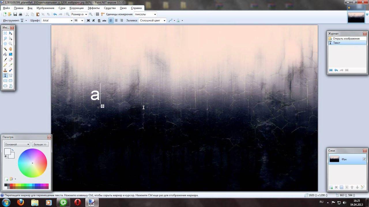 как написать текст на фотографии в paint