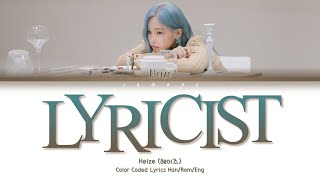 Heize (헤이즈) - Lyricist (작사가) [Color Coded Lyrics/Han/Rom/Eng/가사]