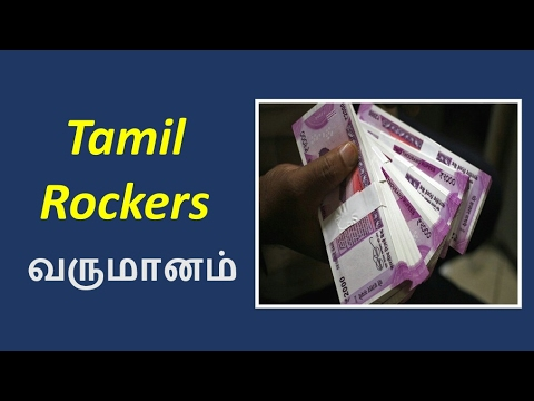Tamil Rockers வருமானம் எவ்வளவு  தெரியுமா ? (2017) Revenue Report L Tamil Nanban