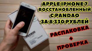 Розпакування РЕФАЯ iPhone 7 з Pandao за 8330 рублів!