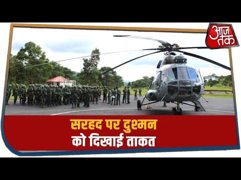 एयरफोर्स आर्मी का संयुक्त अभ्यास | Non Stop 100 News | Aaj Tak