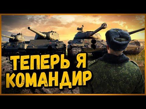 ТЕПЕРЬ Я БУДУ КОМАНДОВАТЬ - Билли в Укрепах | World Of Tanks
