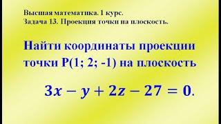 Задача 13. Проекция точки на плоскость. Высшая математика.
