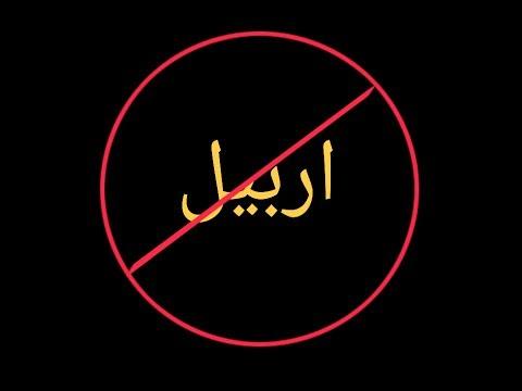 بعد مشاهدة هذا الفيديو سيتمنى كل عراقي انفصال كوردستان عن العراق
