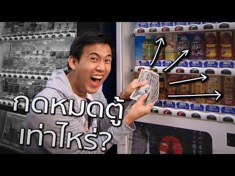 ตู้กดน้ำที่ญี่ปุ่นทั้งตู้มีกี่ขวด!? x Toyota