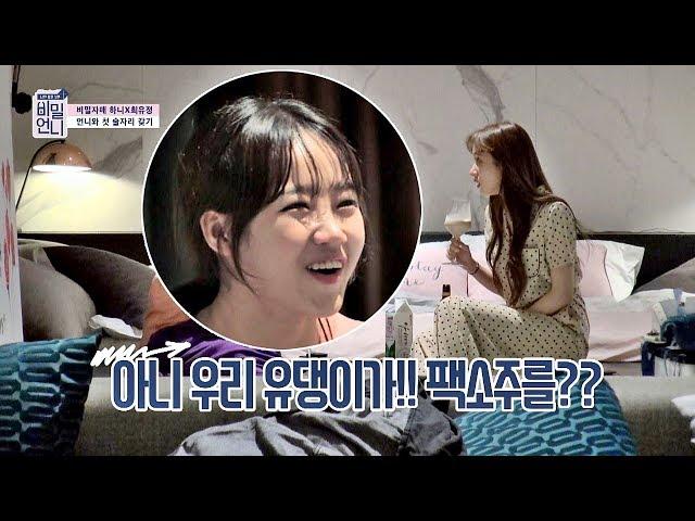 ??? ???(Choi Yoo Jung)? ??? ?? ? ??? ?? ??? ??..? ????(secretsister) 19?