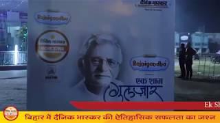 Bihar Utsav 2018 - Ek Shaam Gulzar