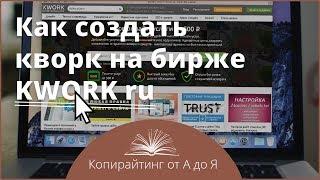 как создать кворк на бирже KWORK ru