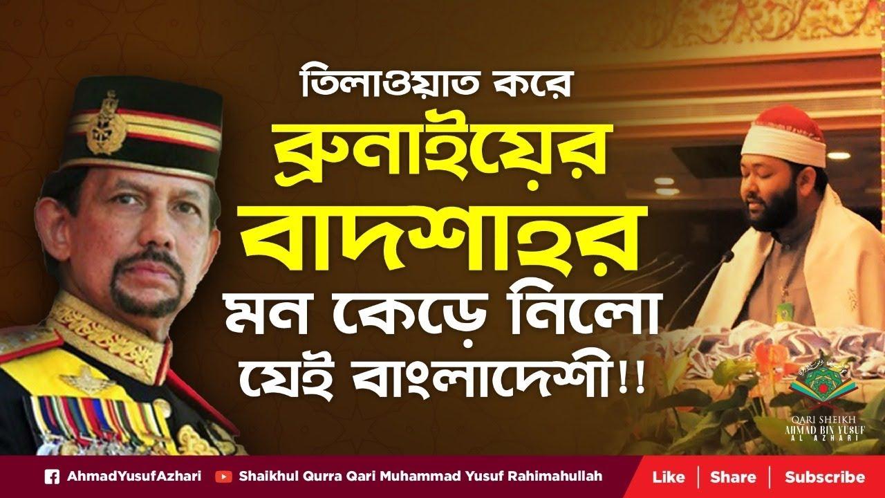 Download BRUNEI   Sheikh Ahmad Yusuf Al Azhari reciting in front of Brunei Sultan Haji Hasanal Bolkiah   2018