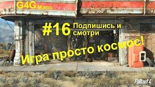 Прохождение Fallout 4 16 По следу Шона