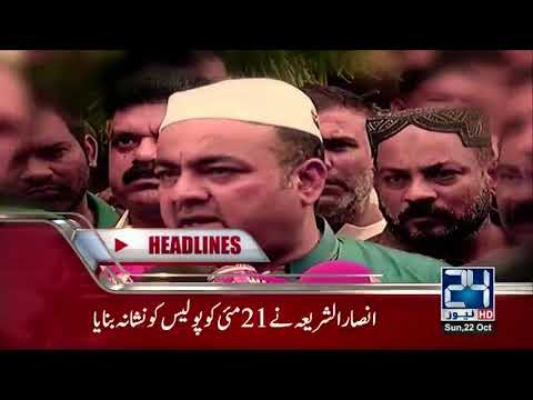 News Headlines - 9:00 PM - 22 October 2017 - 24 News HD
