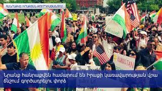 Իրաքյան Քուրդիստանը ոչ մի առաջարկ չի ընդունում  անկախության հանրաքվեն կայանալու է