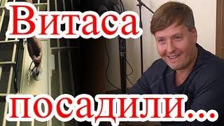 Витаса посадили... ШОК! / Новости шоу-бизнеса
