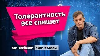 Арт-трейдинг: видео-блог Яна Арта - 15.11.2018