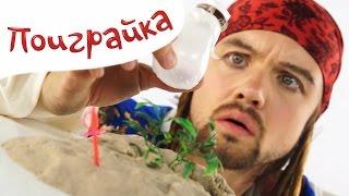 Играем с пиратом в остров сокровищ - Поиграйка с Егором