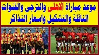 موعد مباراة الاهلى والترجى والقنوات الناقلة والتشكيل واسعار التذاكر | ناس مصر
