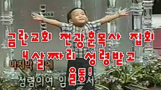 금란교회 전광훈목사 집회때 4살짜리 성령받고 율동하는 …