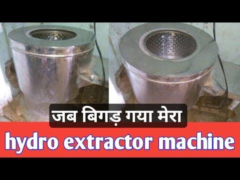 Laundry Machine, Hydro Extractor Machine, Repair ,(Hindi)