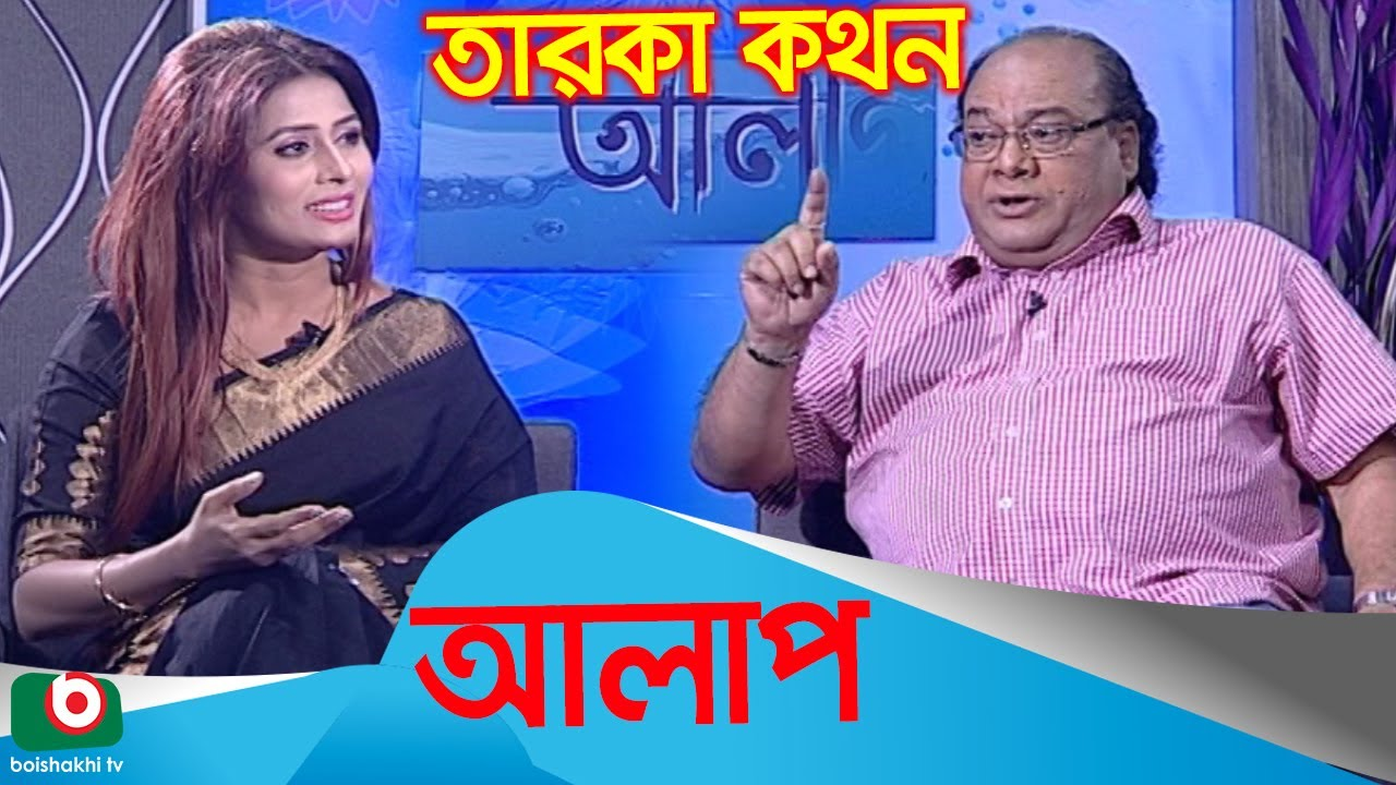 Download Celebrity Talk Show |  Alap | Rahamat Ali with Pariha