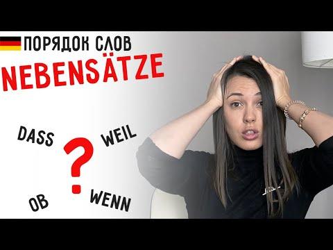 Немецкий для начинающих: придаточные предложения *Nebensätze Mit Weil, Wenn, Dass, Ob*