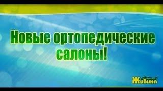 Ортопедические салоны в Екатеринбурге. Салоны Живика(, 2014-07-04T11:58:45.000Z)