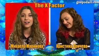 Блиц с Кристина и Михаела от X Factor