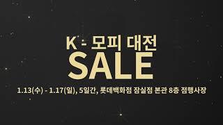 롯데백화점 잠실점 「K-모피 세일대전」