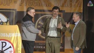 """Конференция партии """"Великая Россия"""""""
