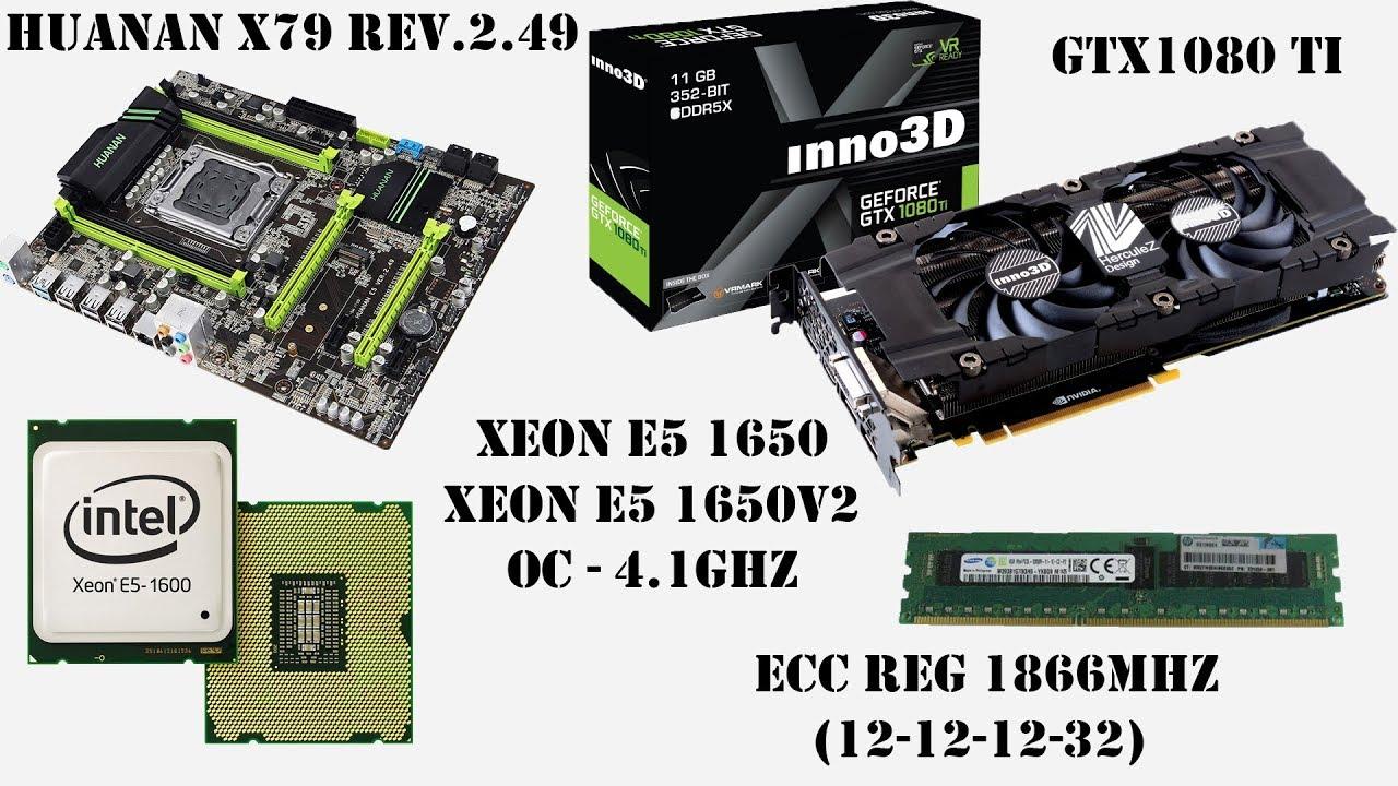 Определение лучшего процессора под Huanan X79 E5 rev.2.49. E5 1650 vs E5 1650v2. Тест в играх 1080p