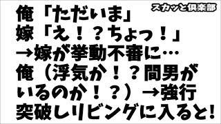 【修羅場】俺「ただいま」嫁「え!?ちょっと待って!」→飲み会中止の連...