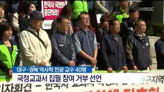 [포항MBC뉴스]역사교수 국정교과서 집필거부 선언